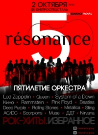 Группа «resonance» «Пятилетие оркестра»