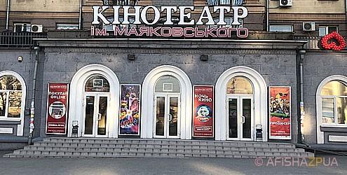 Афиша кино на маяковской театр наций афиша ноябрь